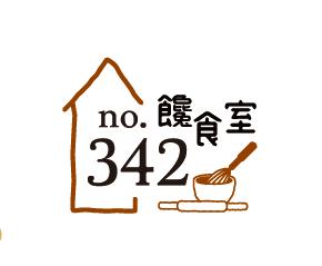 【參肆貳號 饞食室】品牌介紹